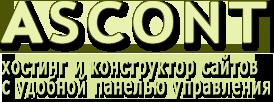 Асконт - Хостинг и конструктор сайтов с удобной панелью управления