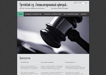 Сайт третейского суда