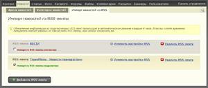 Импорт контента в ваш сайт визитку из внешних RSS-лент
